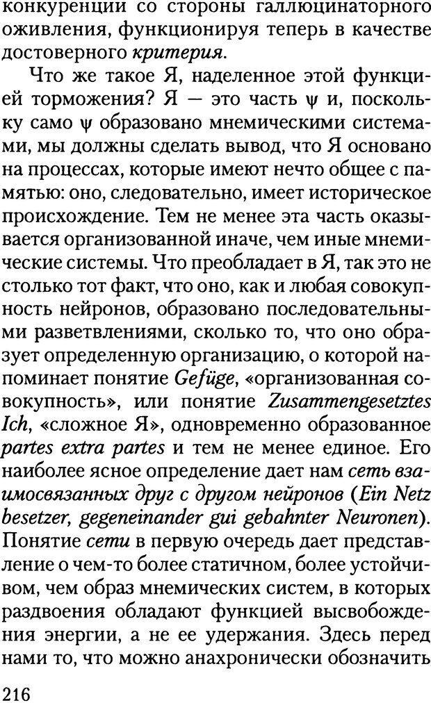 DJVU. Жизнь и смерть в психоанализе. Лапланш Ж. Страница 215. Читать онлайн