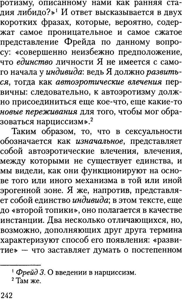 DJVU. Жизнь и смерть в психоанализе. Лапланш Ж. Страница 241. Читать онлайн