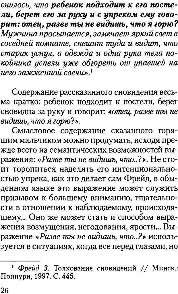 DJVU. Жизнь и смерть в психоанализе. Лапланш Ж. Страница 26. Читать онлайн