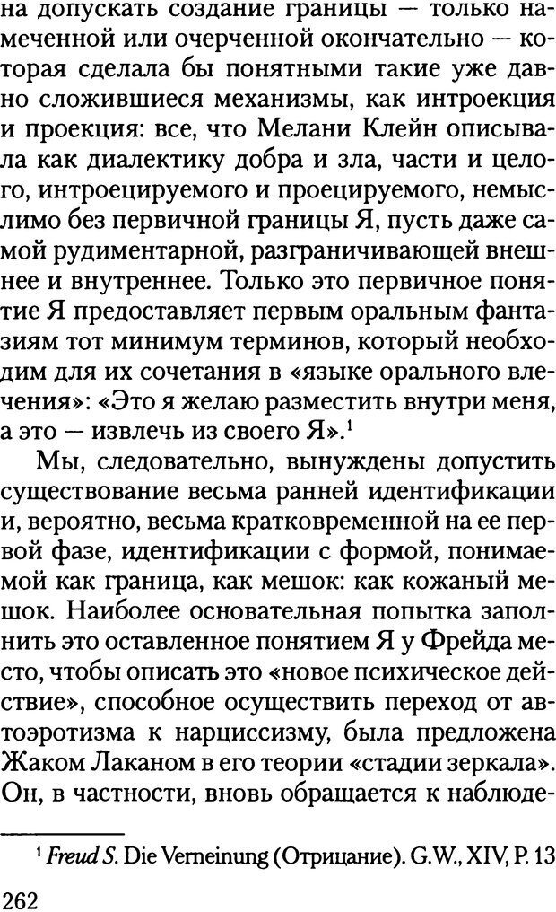 DJVU. Жизнь и смерть в психоанализе. Лапланш Ж. Страница 261. Читать онлайн