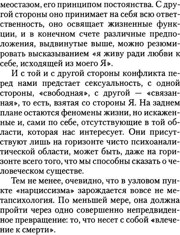 DJVU. Жизнь и смерть в психоанализе. Лапланш Ж. Страница 268. Читать онлайн