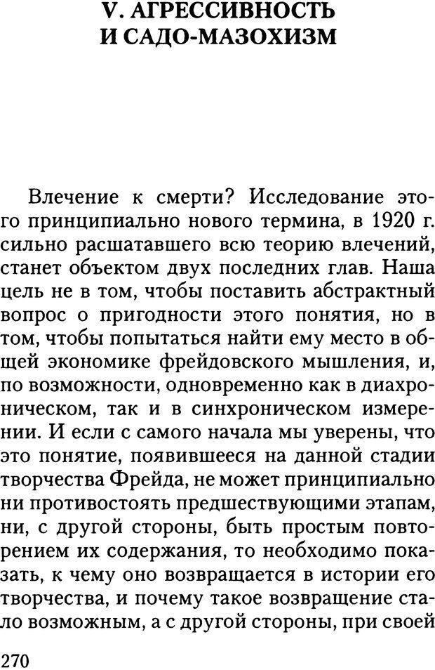 DJVU. Жизнь и смерть в психоанализе. Лапланш Ж. Страница 269. Читать онлайн