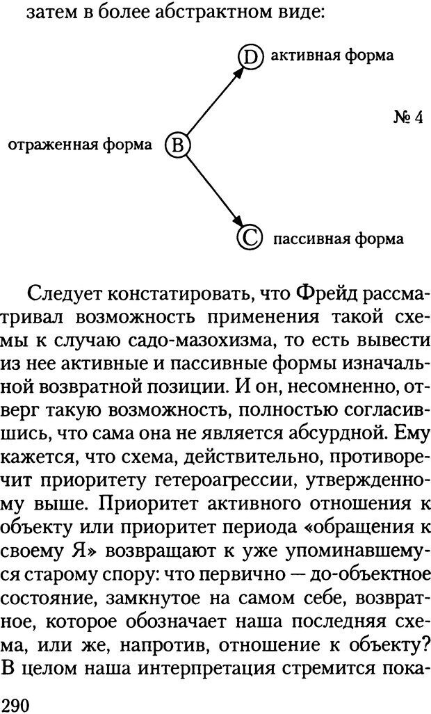 DJVU. Жизнь и смерть в психоанализе. Лапланш Ж. Страница 289. Читать онлайн