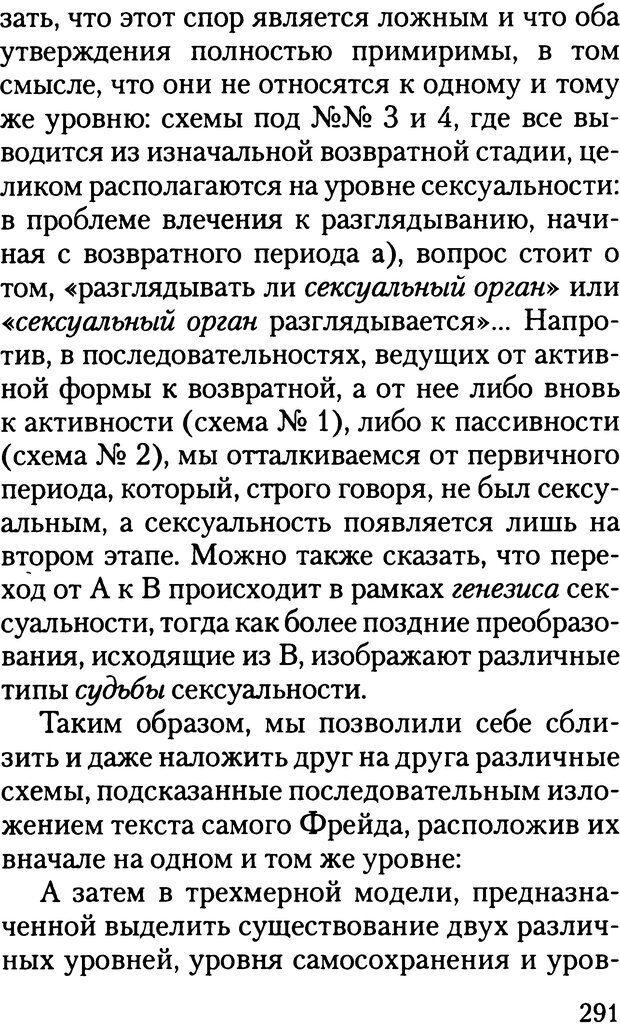 DJVU. Жизнь и смерть в психоанализе. Лапланш Ж. Страница 290. Читать онлайн