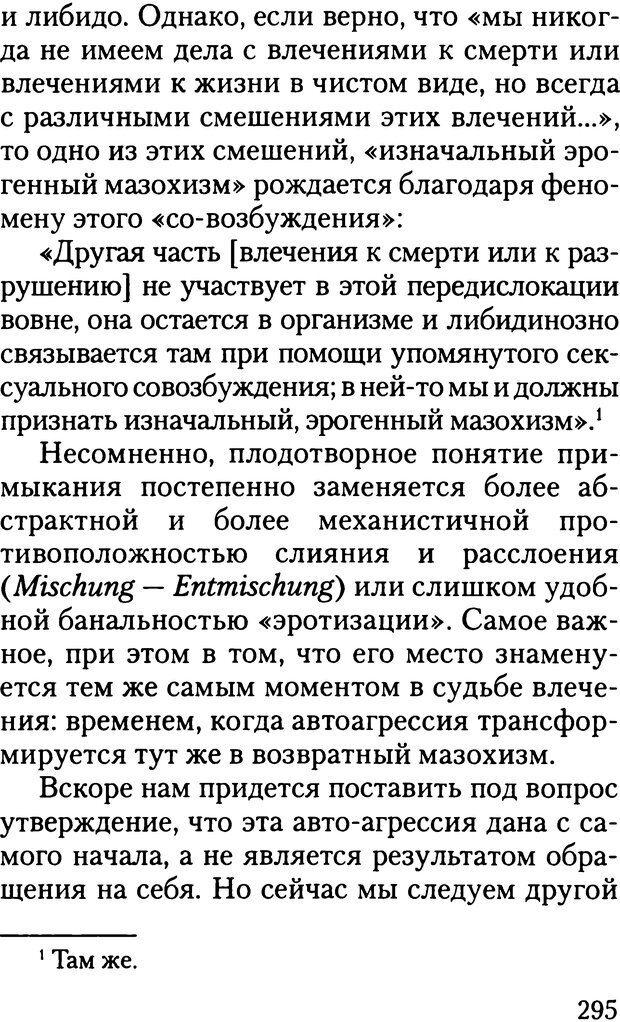 DJVU. Жизнь и смерть в психоанализе. Лапланш Ж. Страница 294. Читать онлайн