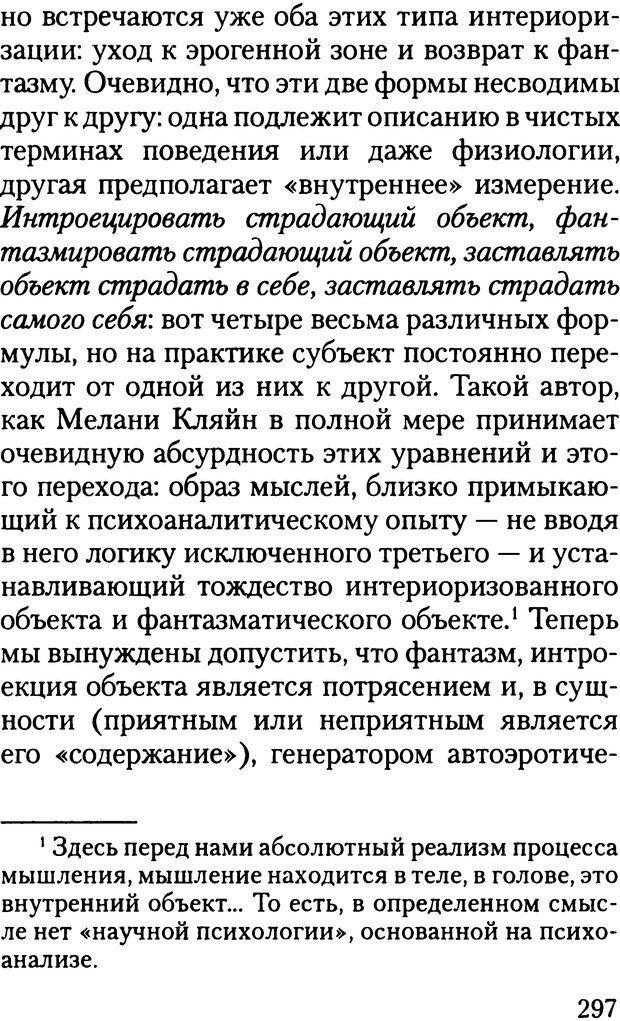 DJVU. Жизнь и смерть в психоанализе. Лапланш Ж. Страница 296. Читать онлайн