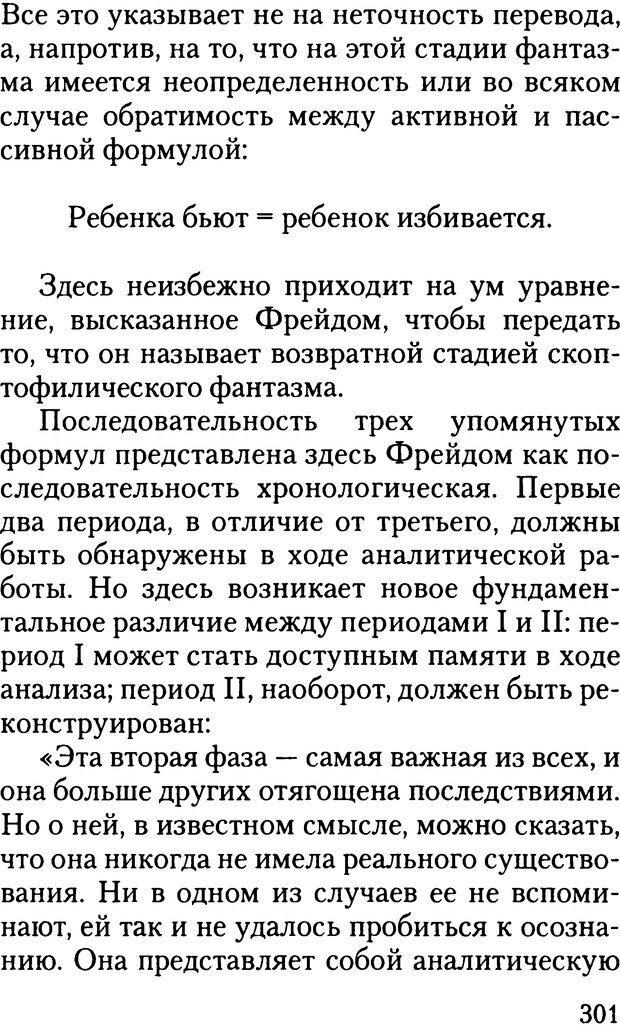 DJVU. Жизнь и смерть в психоанализе. Лапланш Ж. Страница 300. Читать онлайн
