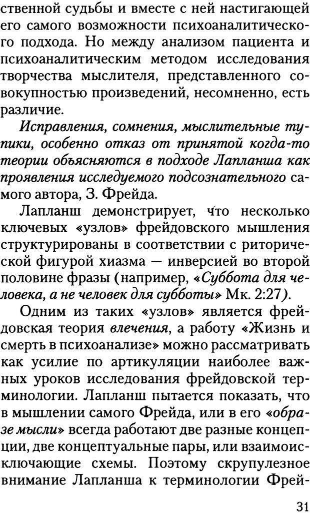 DJVU. Жизнь и смерть в психоанализе. Лапланш Ж. Страница 31. Читать онлайн