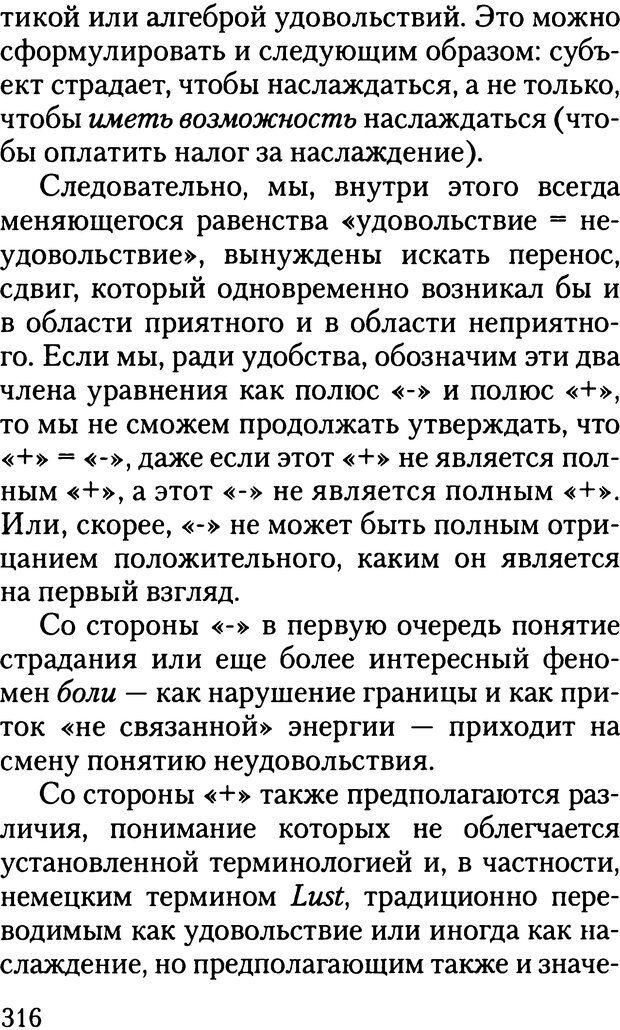 DJVU. Жизнь и смерть в психоанализе. Лапланш Ж. Страница 315. Читать онлайн