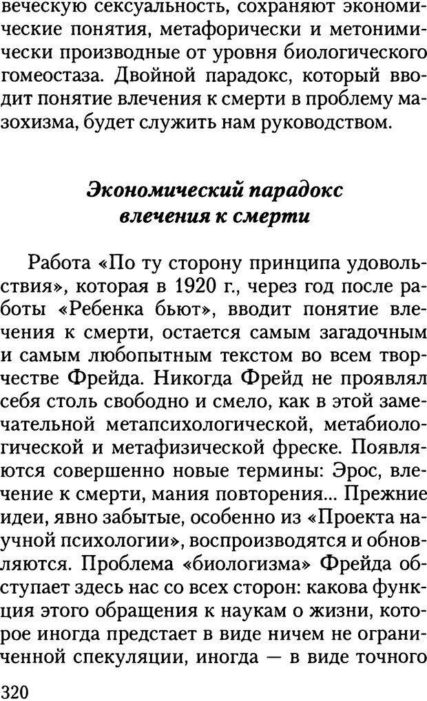 DJVU. Жизнь и смерть в психоанализе. Лапланш Ж. Страница 319. Читать онлайн