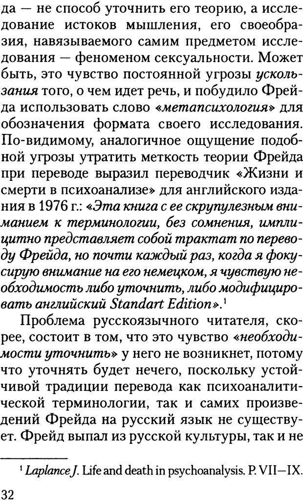 DJVU. Жизнь и смерть в психоанализе. Лапланш Ж. Страница 32. Читать онлайн