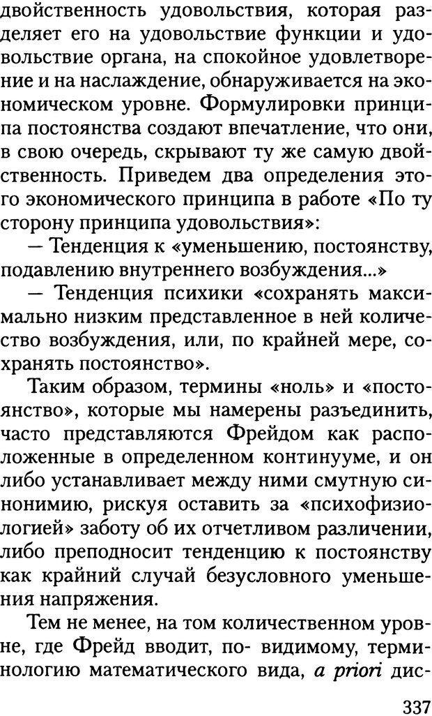 DJVU. Жизнь и смерть в психоанализе. Лапланш Ж. Страница 336. Читать онлайн