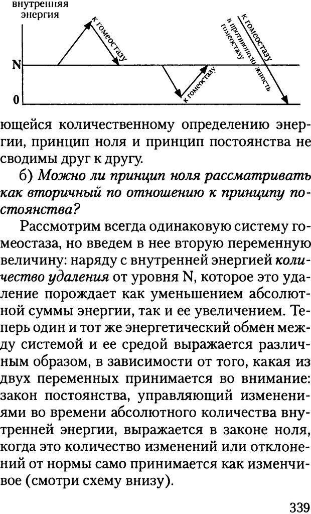 DJVU. Жизнь и смерть в психоанализе. Лапланш Ж. Страница 338. Читать онлайн