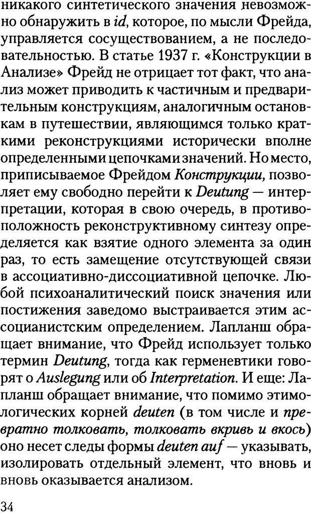 DJVU. Жизнь и смерть в психоанализе. Лапланш Ж. Страница 34. Читать онлайн
