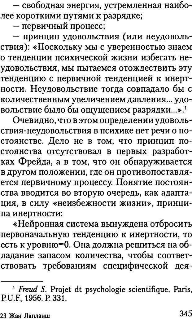 DJVU. Жизнь и смерть в психоанализе. Лапланш Ж. Страница 344. Читать онлайн