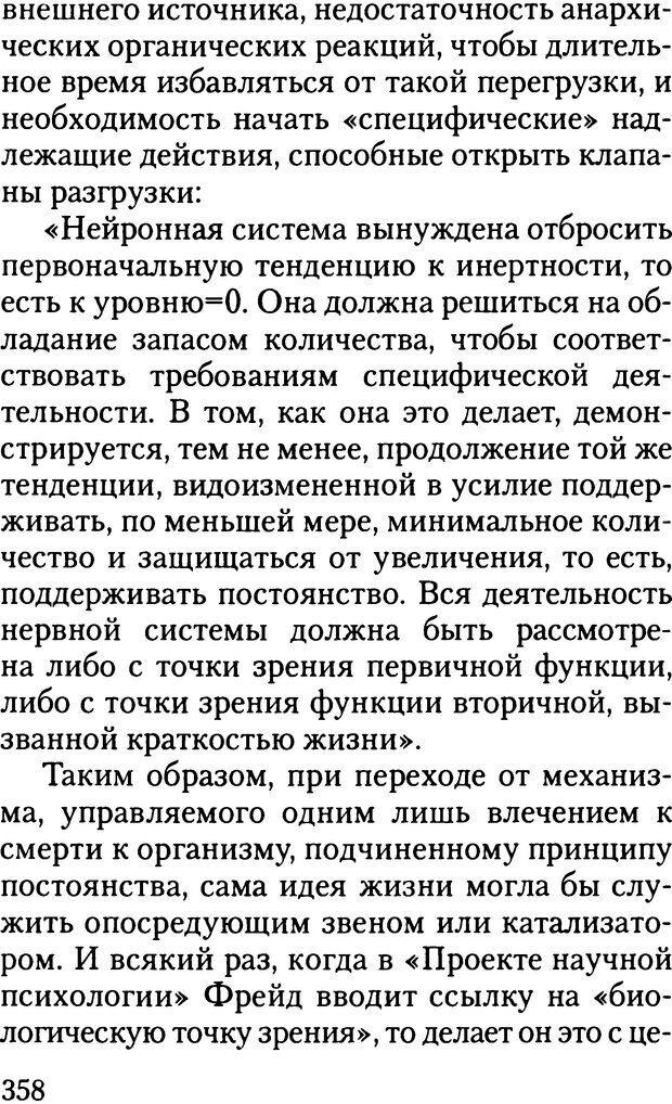 DJVU. Жизнь и смерть в психоанализе. Лапланш Ж. Страница 357. Читать онлайн