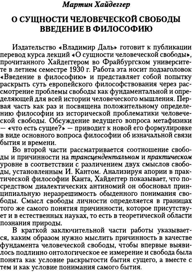 DJVU. Жизнь и смерть в психоанализе. Лапланш Ж. Страница 373. Читать онлайн