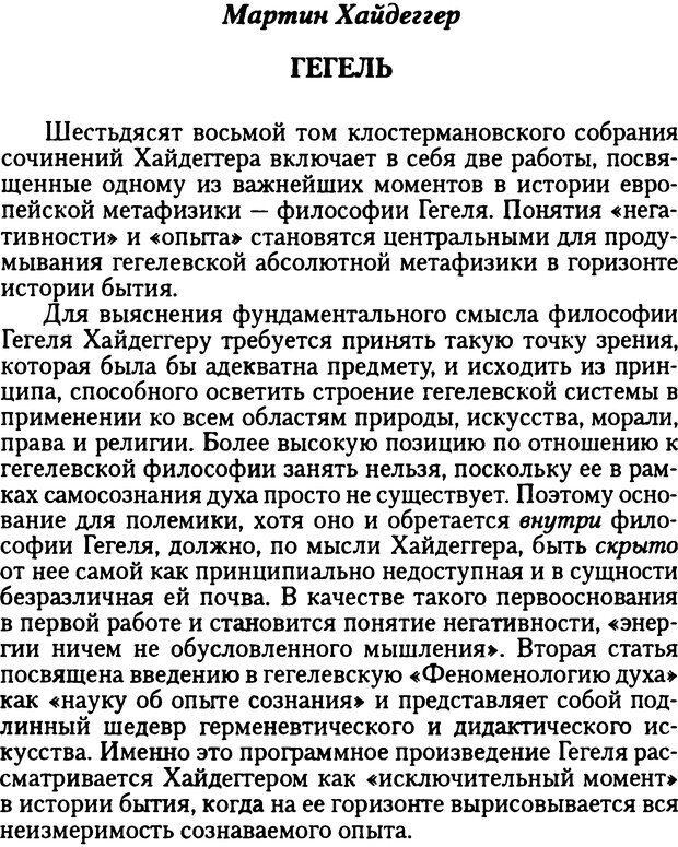 DJVU. Жизнь и смерть в психоанализе. Лапланш Ж. Страница 375. Читать онлайн