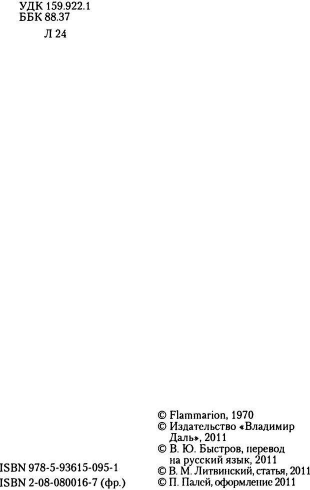 DJVU. Жизнь и смерть в психоанализе. Лапланш Ж. Страница 4. Читать онлайн