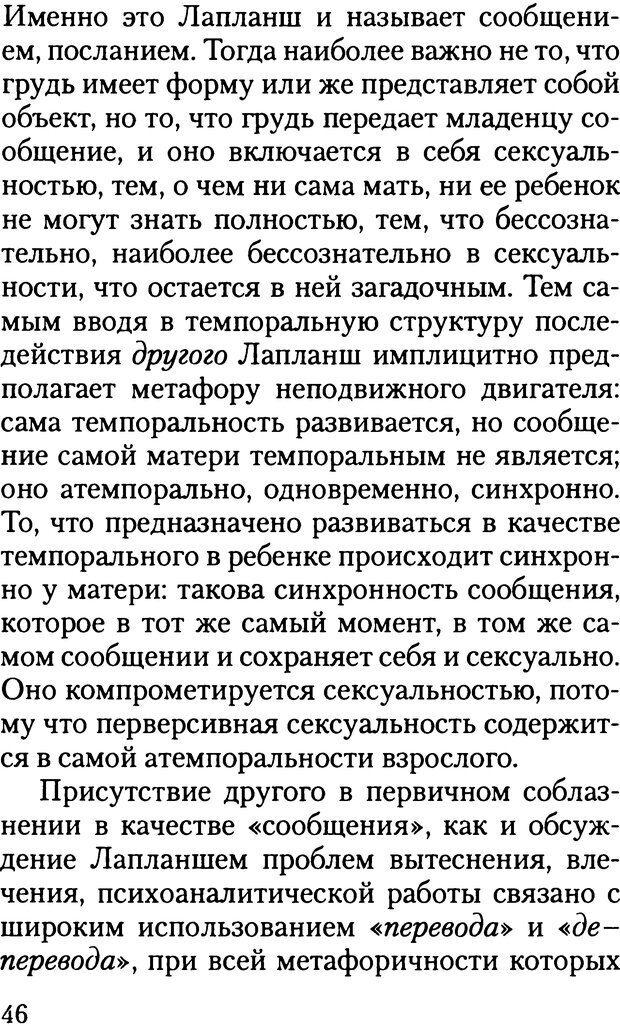DJVU. Жизнь и смерть в психоанализе. Лапланш Ж. Страница 46. Читать онлайн