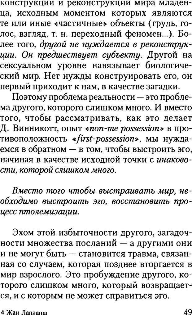 DJVU. Жизнь и смерть в психоанализе. Лапланш Ж. Страница 49. Читать онлайн