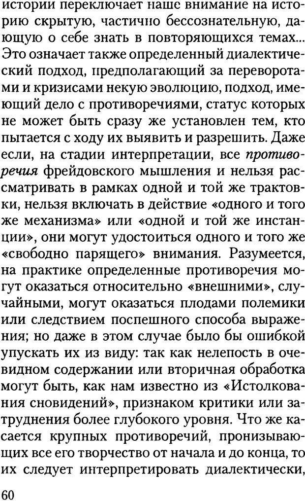 DJVU. Жизнь и смерть в психоанализе. Лапланш Ж. Страница 59. Читать онлайн