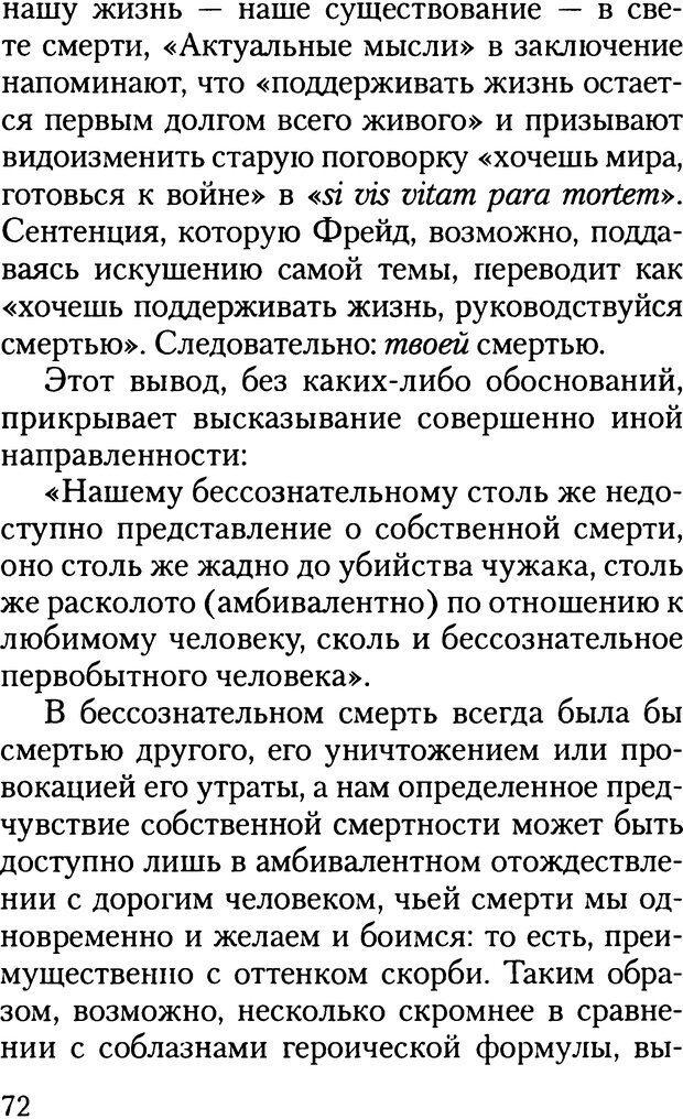 DJVU. Жизнь и смерть в психоанализе. Лапланш Ж. Страница 71. Читать онлайн