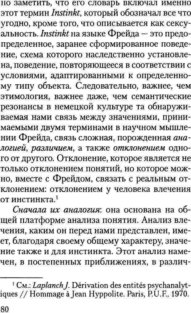 DJVU. Жизнь и смерть в психоанализе. Лапланш Ж. Страница 79. Читать онлайн