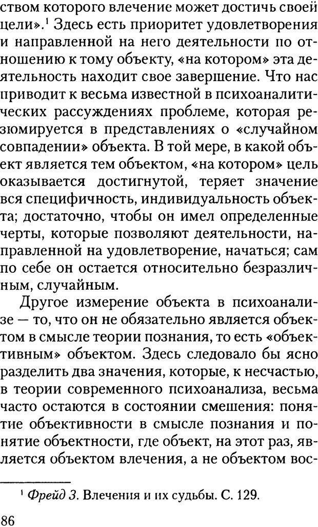 DJVU. Жизнь и смерть в психоанализе. Лапланш Ж. Страница 85. Читать онлайн
