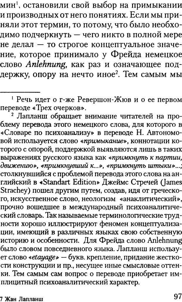 DJVU. Жизнь и смерть в психоанализе. Лапланш Ж. Страница 96. Читать онлайн