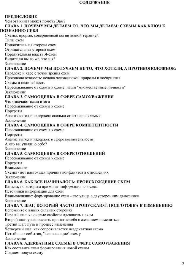 PDF. Как получить то, что я хочу. Лассен М. К. Страница 1. Читать онлайн