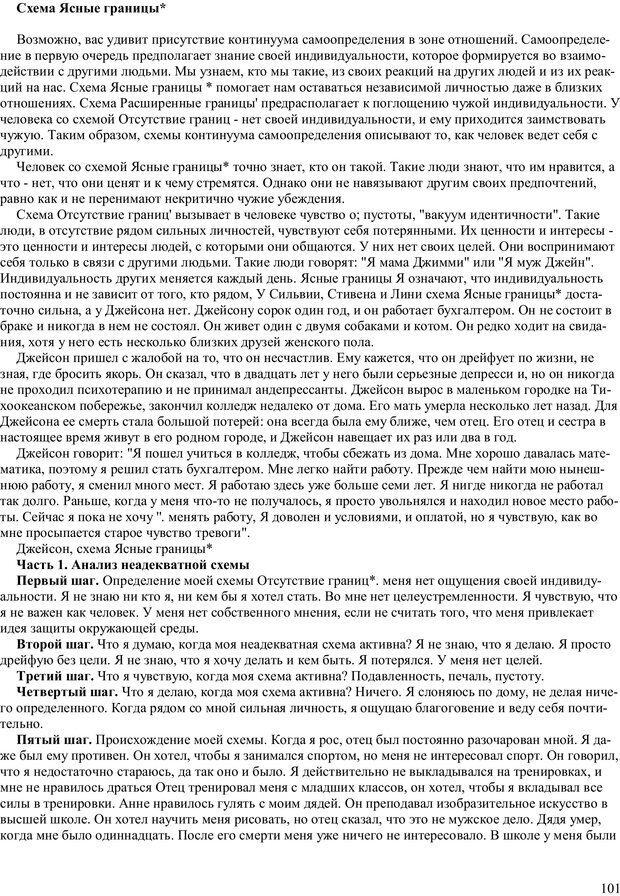 PDF. Как получить то, что я хочу. Лассен М. К. Страница 100. Читать онлайн