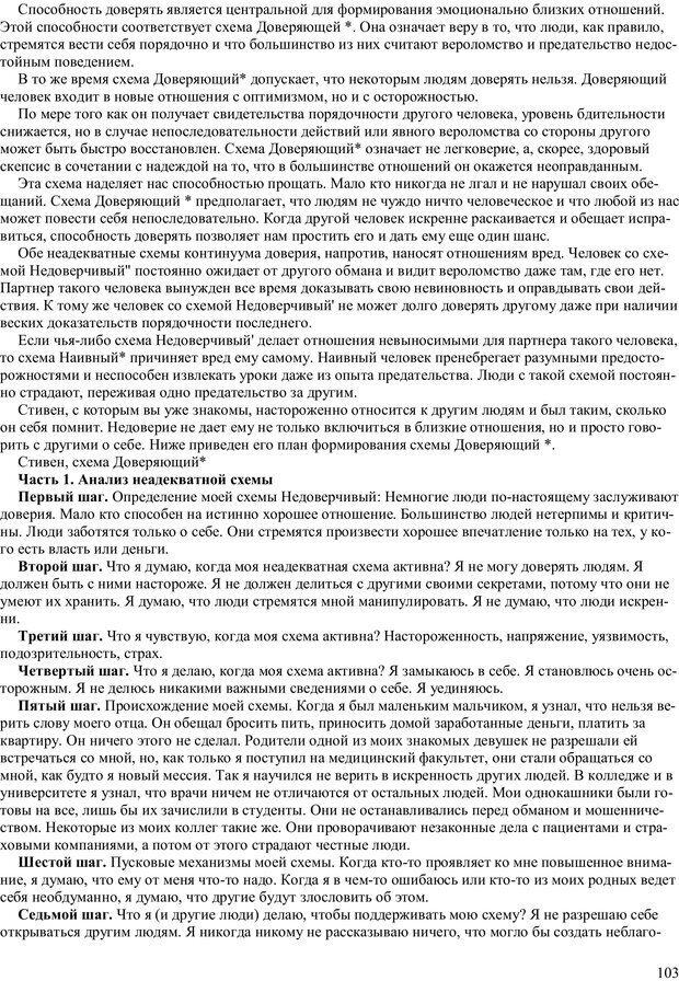 PDF. Как получить то, что я хочу. Лассен М. К. Страница 102. Читать онлайн