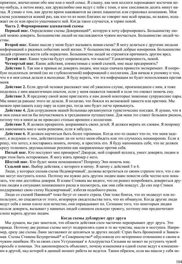 PDF. Как получить то, что я хочу. Лассен М. К. Страница 103. Читать онлайн