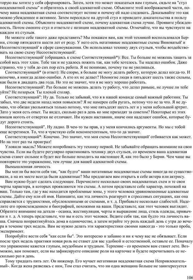 PDF. Как получить то, что я хочу. Лассен М. К. Страница 105. Читать онлайн