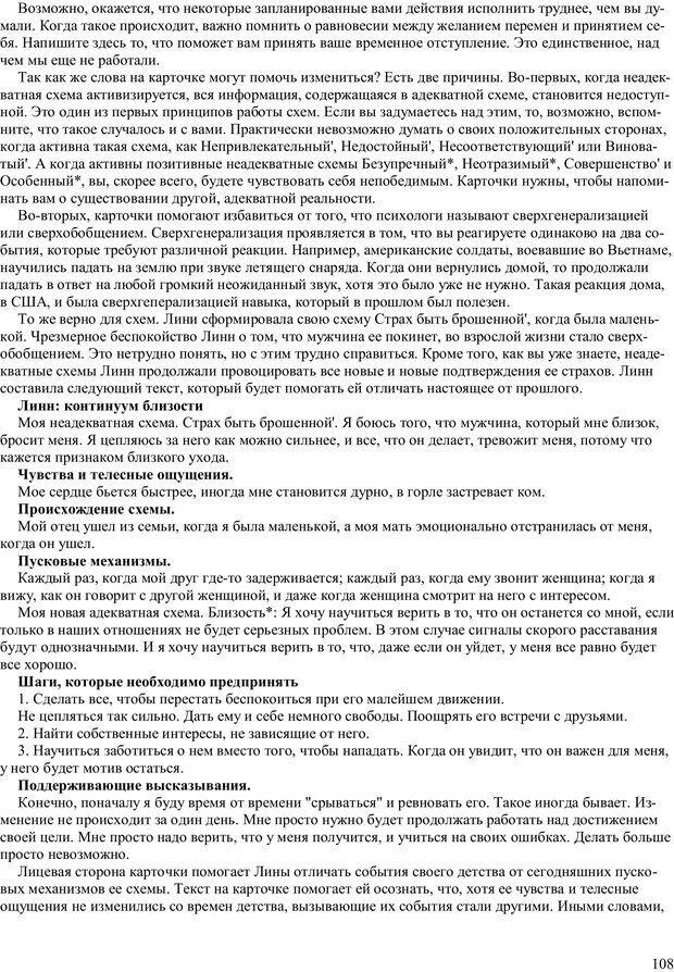 PDF. Как получить то, что я хочу. Лассен М. К. Страница 107. Читать онлайн