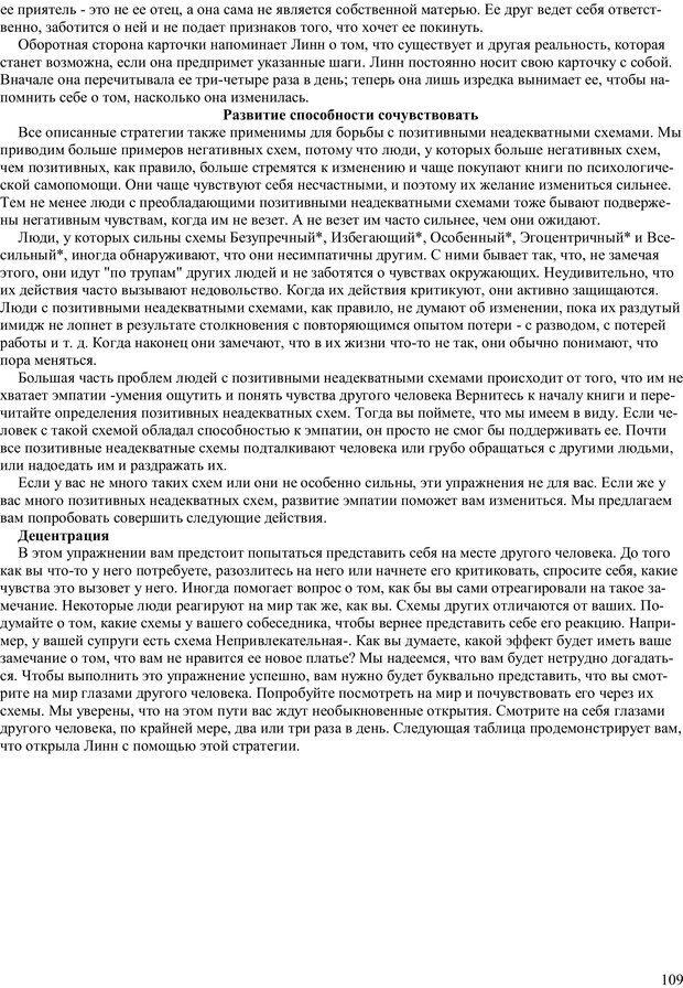 PDF. Как получить то, что я хочу. Лассен М. К. Страница 108. Читать онлайн