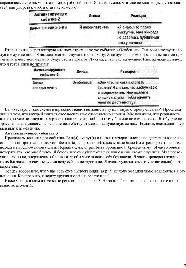 PDF. Как получить то, что я хочу. Лассен М. К. Страница 11. Читать онлайн