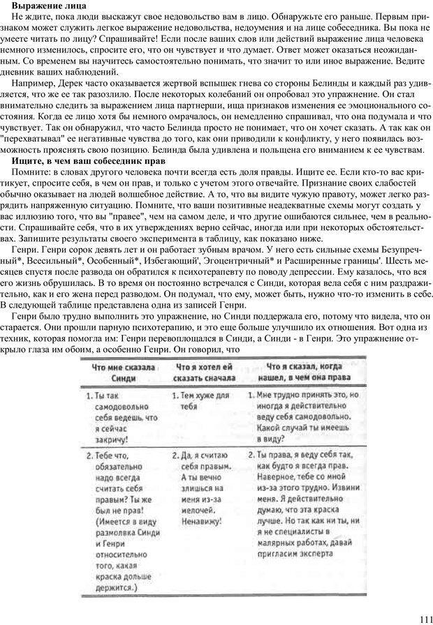 PDF. Как получить то, что я хочу. Лассен М. К. Страница 110. Читать онлайн