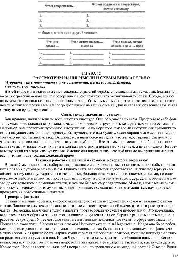 PDF. Как получить то, что я хочу. Лассен М. К. Страница 112. Читать онлайн