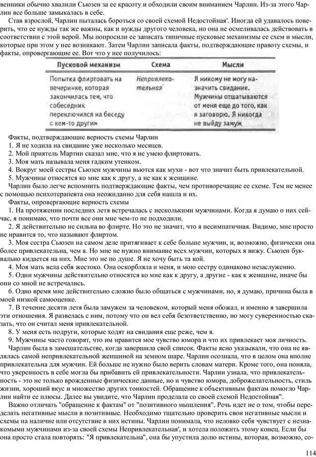 PDF. Как получить то, что я хочу. Лассен М. К. Страница 113. Читать онлайн