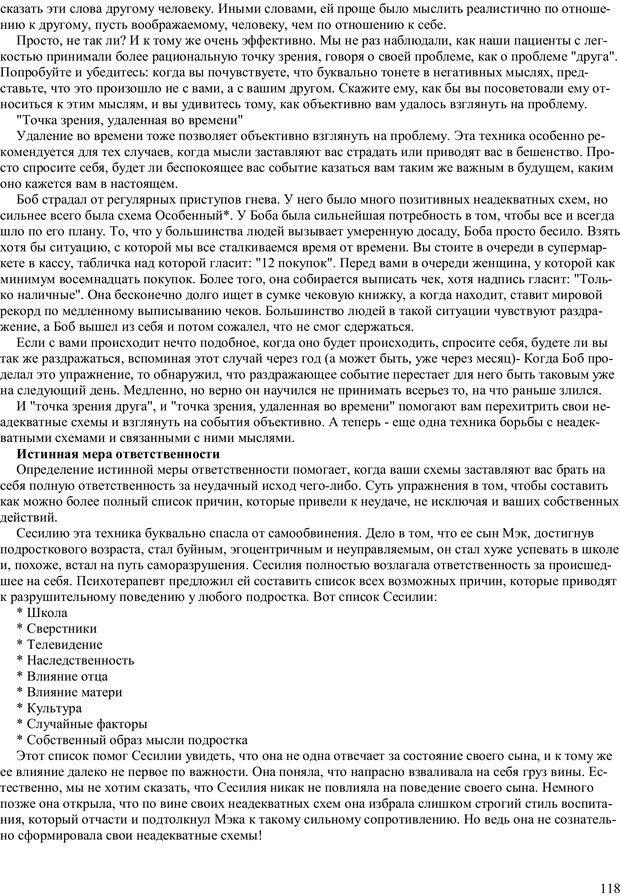 PDF. Как получить то, что я хочу. Лассен М. К. Страница 117. Читать онлайн