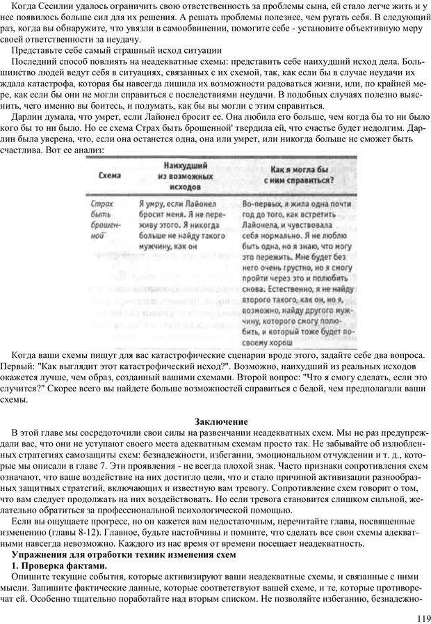 PDF. Как получить то, что я хочу. Лассен М. К. Страница 118. Читать онлайн