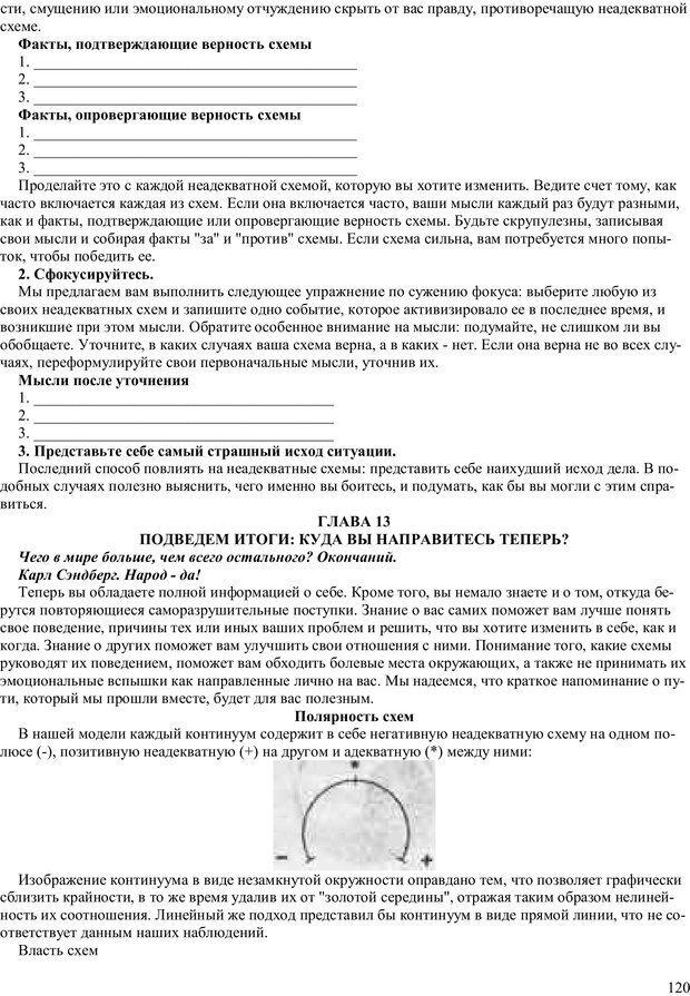 PDF. Как получить то, что я хочу. Лассен М. К. Страница 119. Читать онлайн