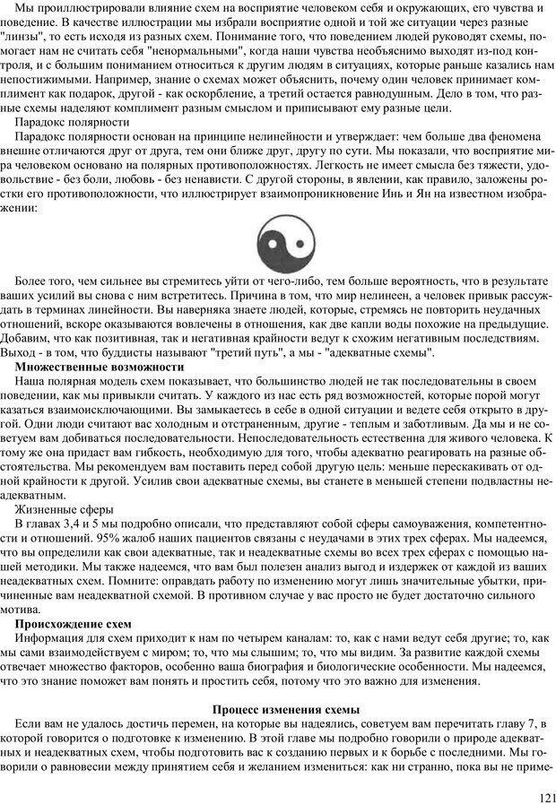 PDF. Как получить то, что я хочу. Лассен М. К. Страница 120. Читать онлайн