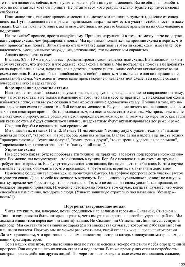 PDF. Как получить то, что я хочу. Лассен М. К. Страница 121. Читать онлайн