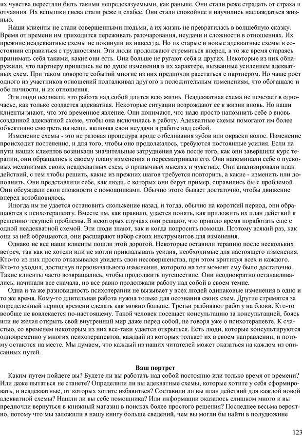 PDF. Как получить то, что я хочу. Лассен М. К. Страница 122. Читать онлайн
