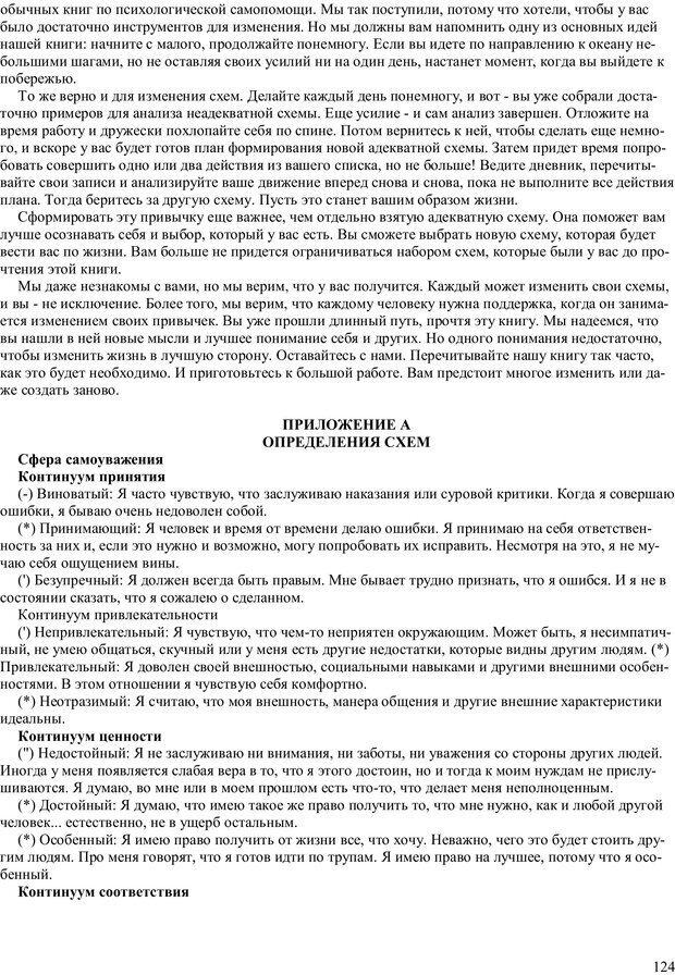 PDF. Как получить то, что я хочу. Лассен М. К. Страница 123. Читать онлайн