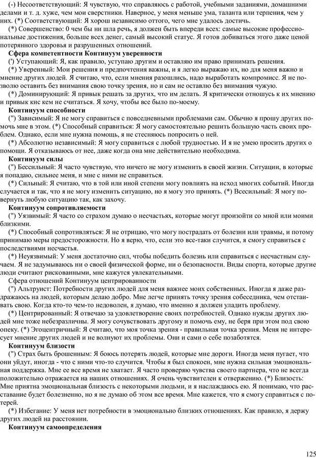 PDF. Как получить то, что я хочу. Лассен М. К. Страница 124. Читать онлайн
