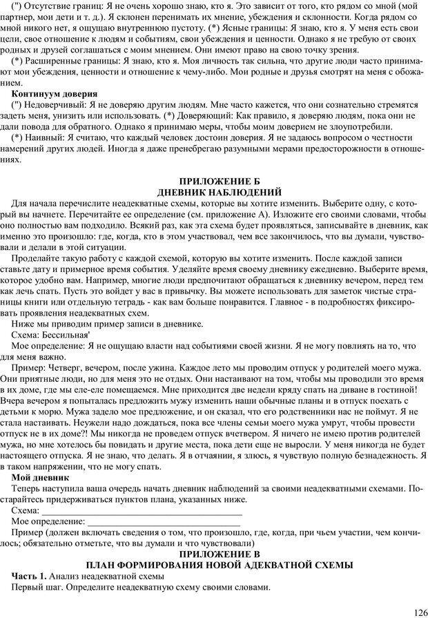 PDF. Как получить то, что я хочу. Лассен М. К. Страница 125. Читать онлайн